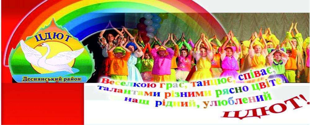 Центр дитячої та юнацької творчості Деснянського району міста Києва
