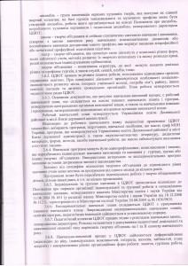 статут 5