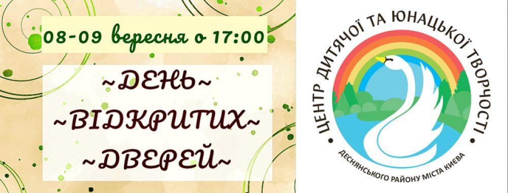 ЦДЮТ Деснянського району міста Києва